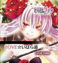 絶対迷宮グリム キャラソンCD 7 「LOVE☆いばら道 〜いばら姫〜」 [CD]