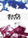 [DVD] チェイス 国税査察官 DVD-BOX