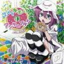 [CD] 佐倉綾音(メリー・ナイトメア)/TVアニメ 夢喰いメリー エンディングテーマ: ユメとキボーとアシタのアタシ