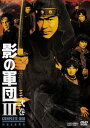 [DVD] 影の軍団3 COMPLETE DVD 弐巻(初回生産限定)