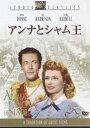 [DVD] アンナとシャム王