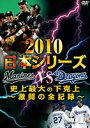 [DVD] 2010日本シリーズ 史上最大の下克上 〜激闘の全記録〜