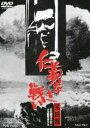 [DVD] 仁義なき戦い 完結篇(期間限定) ※再発売