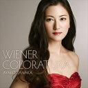 田中彩子(S) / ウィーンの調べ 華麗なるコロラトゥーラ2 CD