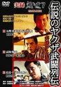 [DVD] 実録 鯨道7 伝説のヤクザ武闘列伝