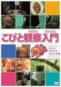 [DVD] こびと観察入門 モモジリ クサマダラ モクモドキ編