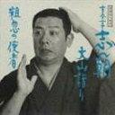 [CD] 古今亭志ん朝/落語名人会15志ん朝7 〜大山詣り〜 〜粗忽の使者〜