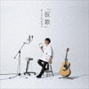 [CD] オーイシマサヨシ/仮歌