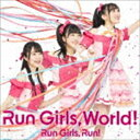 Run Girls, Run! / Run Girls, World!(CD+Blu-ray) [CD]