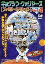 [DVD] 極真会館 キョクシン・ウォリヤーズ[ファミリー・スペシャル] Part.4