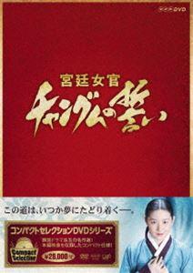 [DVD] コンパクトセレクション 宮廷女官チャングムの誓い 全巻DVD-BOX