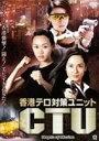 香港テロ対策ユニット CTU [DVD]