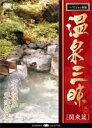 [DVD] 温泉三昧 関東編 群馬の温泉Part.1 万座温泉・草津温泉
