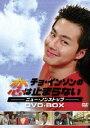 【25%OFF】[DVD]チョ・インソンの恋は止まらない-ニュー・ノンストップ-