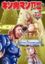 キン肉マン2世 Round.12(最終巻) [DVD]