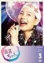 [DVD] あまちゃん 完全版 DVD‐BOX 3