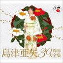 [CD] 島津亜矢/30周年大全集