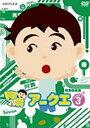 [DVD] アークエ Vol.3