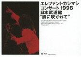 "[DVD] エレファントカシマシ/コンサート1998 日本武道館""風に吹かれて"""