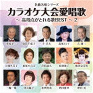 [CD] 名曲名唱シリーズ::カラオケ大会愛唱歌〜高得点がとれる歌BEST〜2
