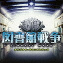 [CD] 高見優(音楽)/映画 図書館戦争 オリジナル・サウンドトラック