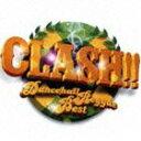 クラッシュ!! ダンスホール・レゲエ・ベスト [CD]