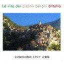 小さな村の物語 イタリア 音楽集 [CD]