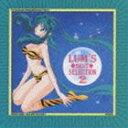 [CD] うる星やつら ラムのベストセレクション2