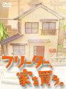 [DVD] フリーター、家を買う。DVD-BOX