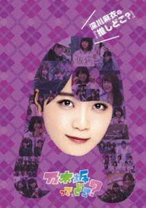 [DVD] 深川麻衣の『推しどこ?』