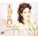 CD - キム・ヨンジャ[金蓮子] / 天国の門/想い出模様 [CD]