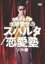 [DVD] 恋愛体育教師 水野愛也の スパルタ恋愛塾 ソフト編
