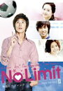 [DVD] No Limit 〜地面にヘディング〜 完全版 DVD-BOX II
