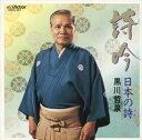 [CD] 黒川哲泉/詩吟 日本の詩/黒川哲泉