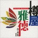 [CD] 樽屋雅徳 作品集I〜マゼランの未知なる大陸への挑戦〜(HDCD)