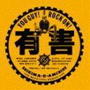[CD] 聖飢魔II/有害(Blu-specCD2)