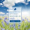 楽天ぐるぐる王国DS 楽天市場店角聖子 / ピアノできく あなたの思い出メロディ[平成編ベスト50] [CD]
