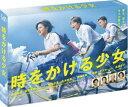 [DVD] 時をかける少女 DVD BOX