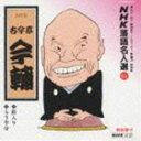 樂天商城 - [CD] 古今亭今輔[五代目]/NHK落語名人選64 ◆薮入り ◆もう半分