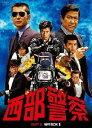 [DVD] 西部警察 PARTII 鳩村BOX 1