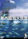 [DVD] 葛西臨海水族園の世界/全国流通版