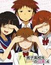 [Blu-ray] 男子高校生の日常 スペシャルCD付き初回限定版 VOL.4