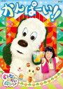 [DVD] NHKDVD いないいないばあっ! かんぱーい!!