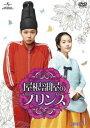 屋根部屋のプリンス DVD SET1 [DVD]