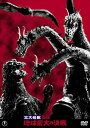 楽天ぐるぐる王国DS 楽天市場店[DVD] 三大怪獣 地球最大の決戦<東宝DVD名作セレクション>