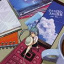 楽天ぐるぐる王国DS 楽天市場店[CD] 40mP feat.初音ミク/小さな自分と大きな世界