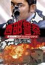 [DVD] 西部警察 全国縦断ロケコレクション -福島・宮城篇-