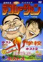 品川庄司/デコレーション [DVD]