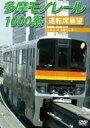 [DVD] 多摩モノレール1000系運転席展望 多摩センター ⇔ 上北台(往復)