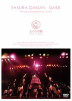 [DVD] さくら学院 FIRST LIVE & DOCUMENTARY 2010 to 2011〜SMILE〜